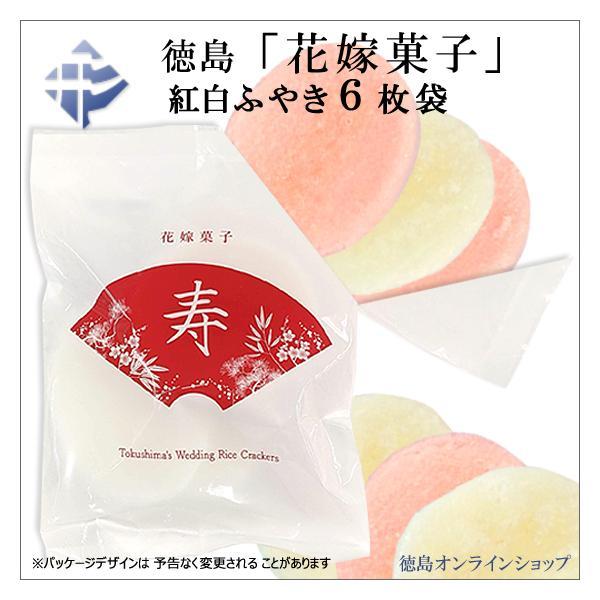徳島 「花嫁菓子(化粧箱入)」7枚×35袋 tokushimaonlineshop 03