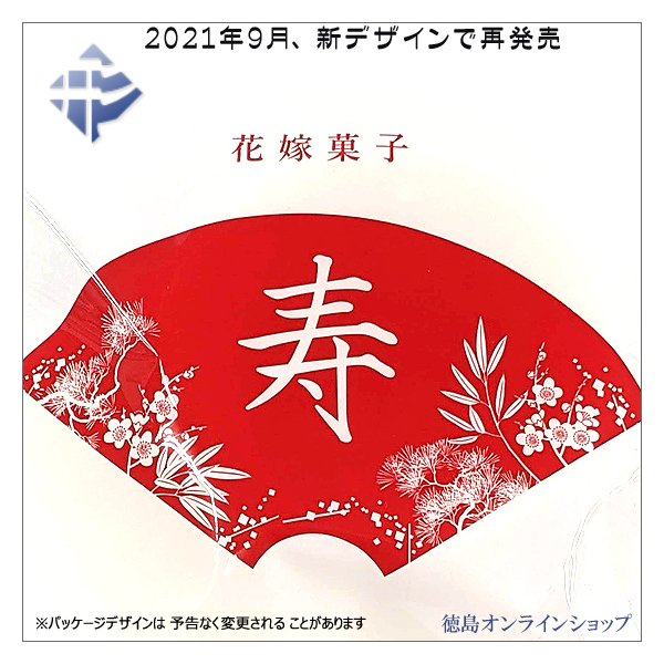 徳島 「花嫁菓子(化粧箱入)」7枚×35袋 tokushimaonlineshop 04
