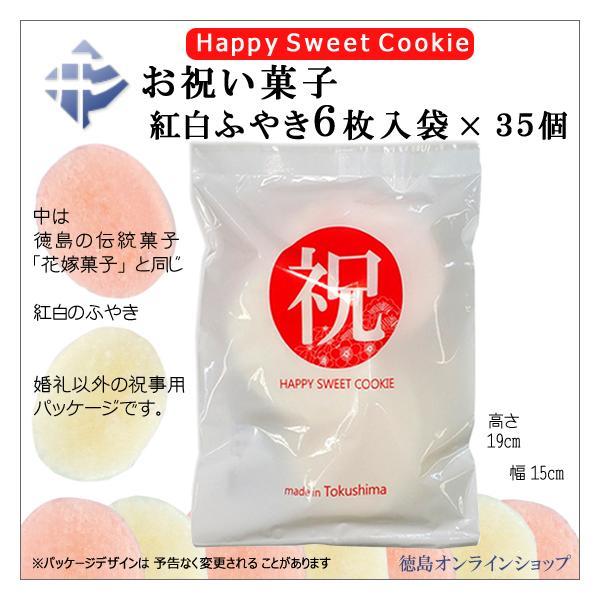 徳島 「お祝い菓子(HAPPY SWEET COOKIE)」(紅白ふやき7枚)×35袋 (花嫁菓子・祝バージョン)|tokushimaonlineshop
