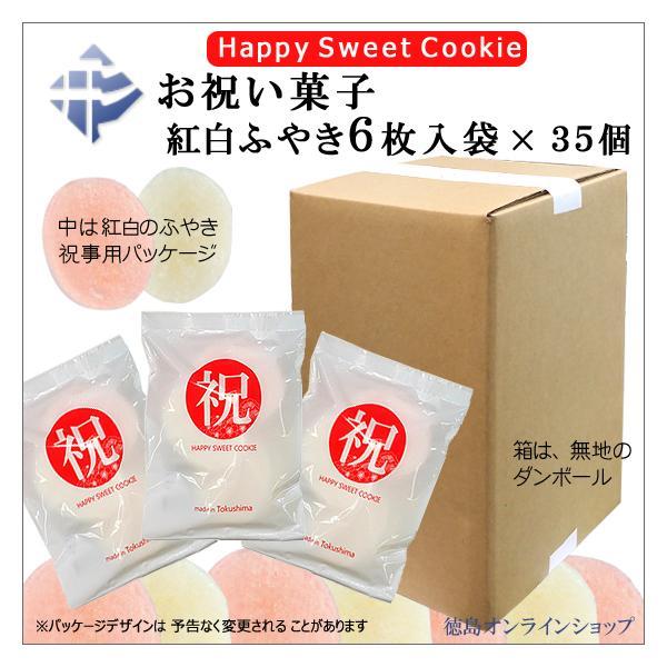 徳島 「お祝い菓子(HAPPY SWEET COOKIE)」(紅白ふやき7枚)×35袋 (花嫁菓子・祝バージョン)|tokushimaonlineshop|02