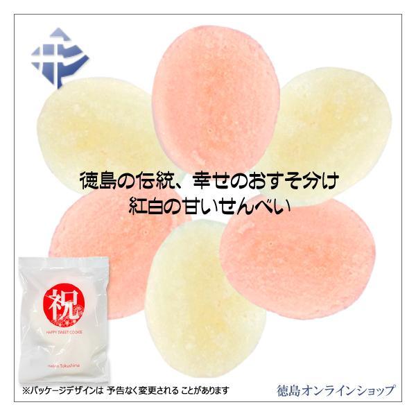 徳島 「お祝い菓子(HAPPY SWEET COOKIE)」(紅白ふやき7枚)×35袋 (花嫁菓子・祝バージョン)|tokushimaonlineshop|03