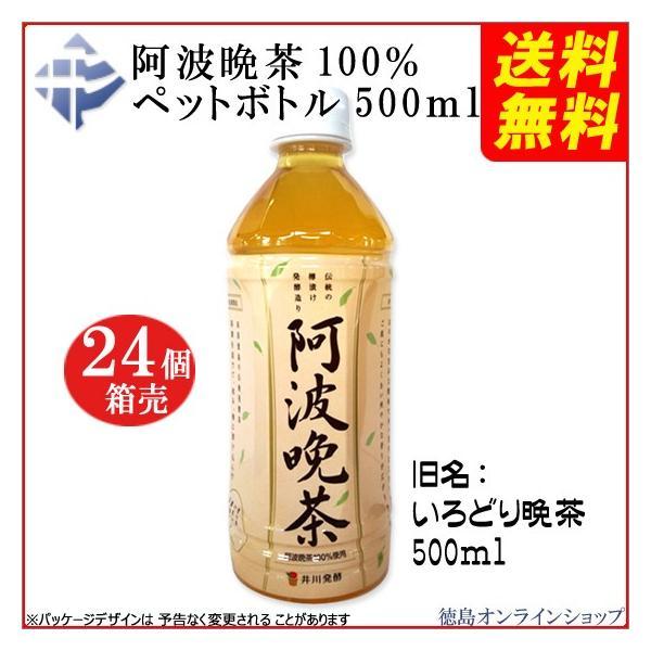 <送料無料>(箱売)阿波晩茶100%ペットボトル500ml x 24本(賞味期限:2020年9月14日) tokushimaonlineshop
