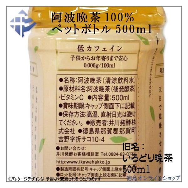 <送料無料>(箱売)阿波晩茶100%ペットボトル500ml x 24本(賞味期限:2020年9月14日) tokushimaonlineshop 02