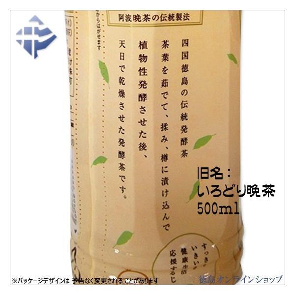 <送料無料>(箱売)阿波晩茶100%ペットボトル500ml x 24本(賞味期限:2020年9月14日) tokushimaonlineshop 03