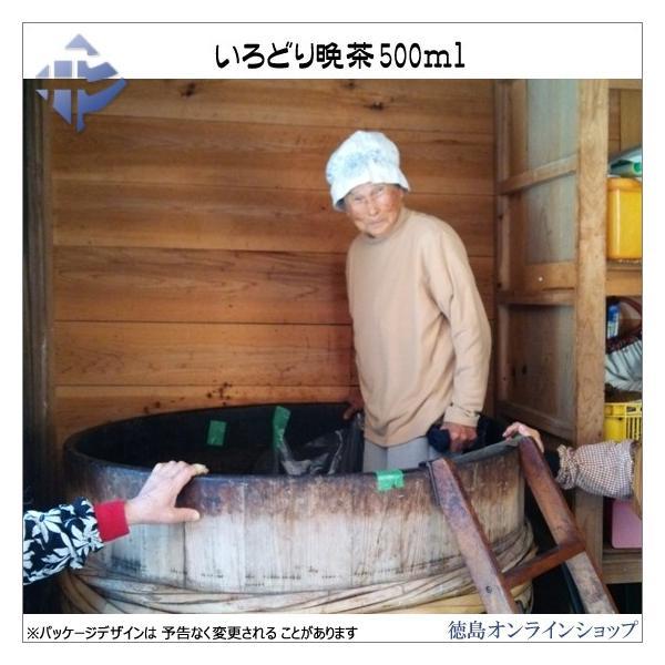 <送料無料>(箱売)阿波晩茶100%ペットボトル500ml x 24本(賞味期限:2020年9月14日) tokushimaonlineshop 04
