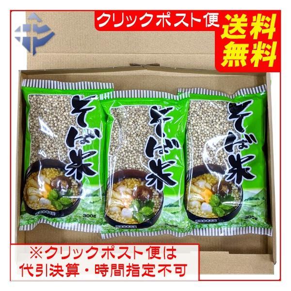 <送料無料クリックポスト>徳食 そば米 300g ×3袋(時間指定・代引決算不可)|tokushimaonlineshop