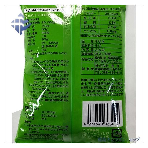 <送料無料クリックポスト>徳食 そば米 300g ×3袋(時間指定・代引決算不可)|tokushimaonlineshop|03