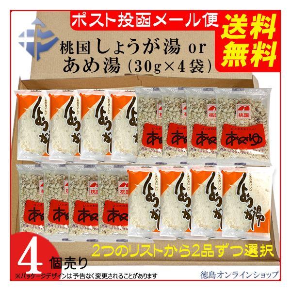 <送料無料クリックポスト>桃国 しょうが湯 or あめ湯 (30g×16袋) (代引・時間指定不可)|tokushimaonlineshop