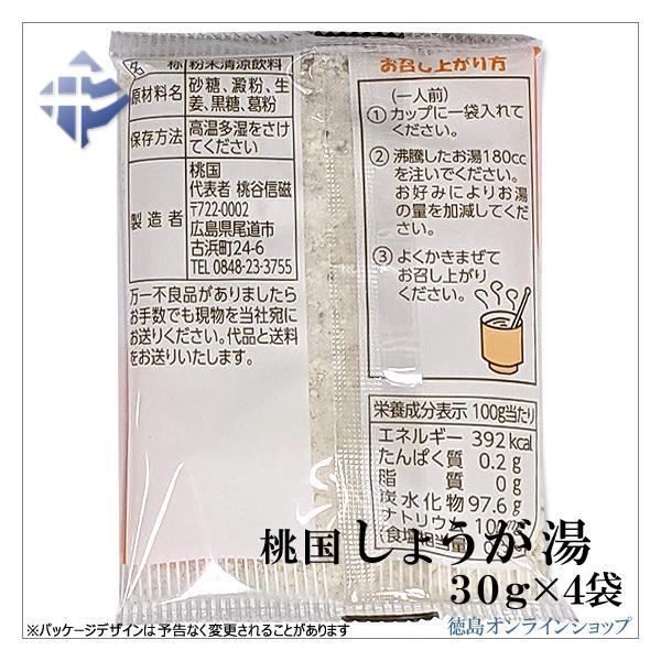 <送料無料クリックポスト>桃国 しょうが湯 or あめ湯 (30g×16袋) (代引・時間指定不可)|tokushimaonlineshop|04