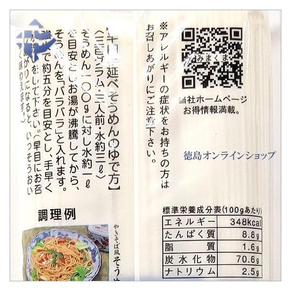 <送料無料クリックポスト便>美馬製麺 半田手延べそうめん(100g×3束)×3袋  (代引・時間指定不可)|tokushimaonlineshop|03