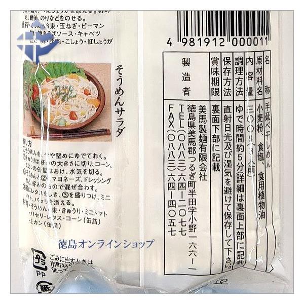 <送料無料クリックポスト便>美馬製麺 半田手延べそうめん(100g×3束)×3袋  (代引・時間指定不可)|tokushimaonlineshop|04