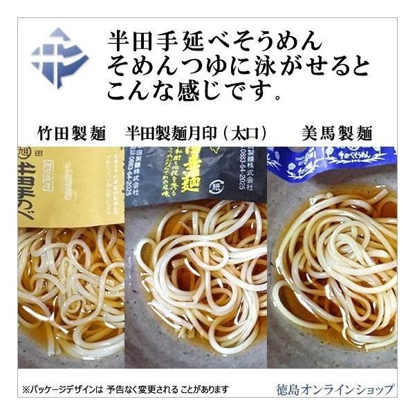 <送料無料クリックポスト便>美馬製麺 半田手延べそうめん(100g×3束)×3袋  (代引・時間指定不可)|tokushimaonlineshop|07