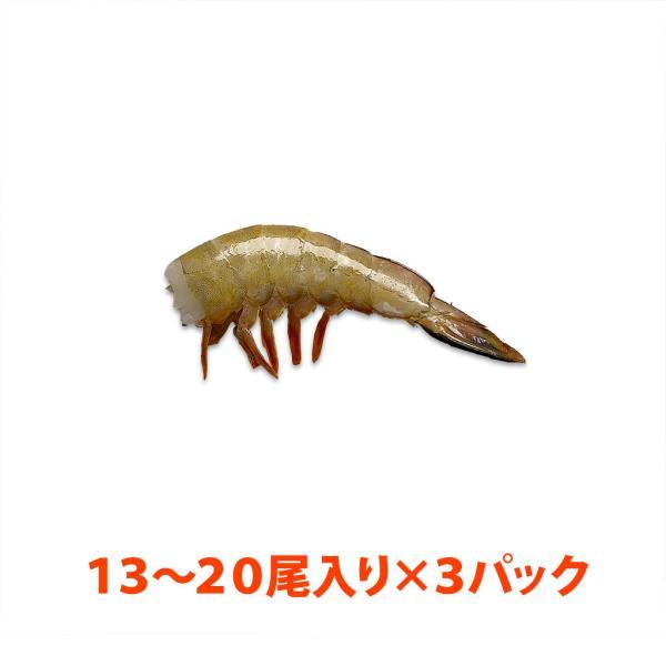 天然・無添加・無頭ホワイトエビ 約15g/尾 約17尾×3パック 小分け冷凍品
