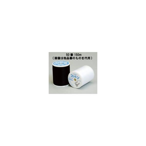 コットンミシン糸 50番 150m 白・黒 3個1セット