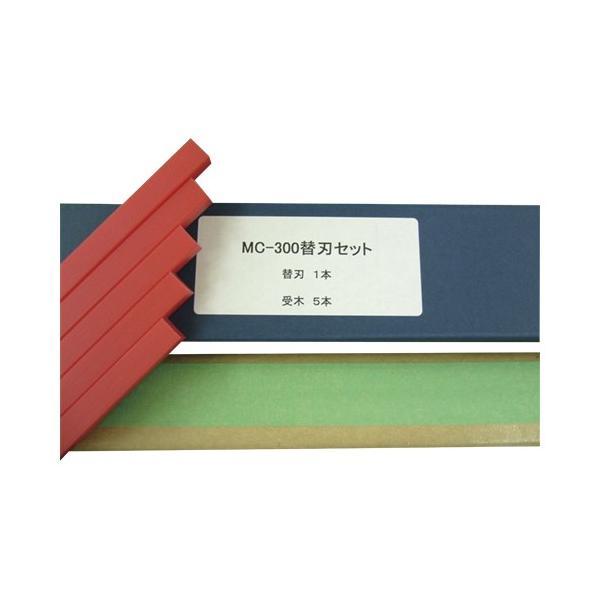 マイツ  電動裁断機用替刃セットMC−300用 MC-300ヨウカエバセット  4516024300010