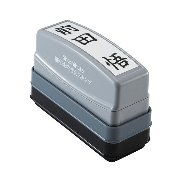 シヤチハタ  慶弔おなまえスタンプ(メールオーダー式) GS-KA/MO  4974052330100