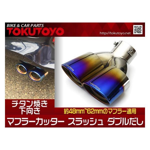 日産 デュアリス J10 セドリック/グロリア Y34 マフラーカッター チタン焼き 約48mm~62mmのマフラー適用 ダブルだし TOKUTOYO(トクトヨ)|tokutoyo
