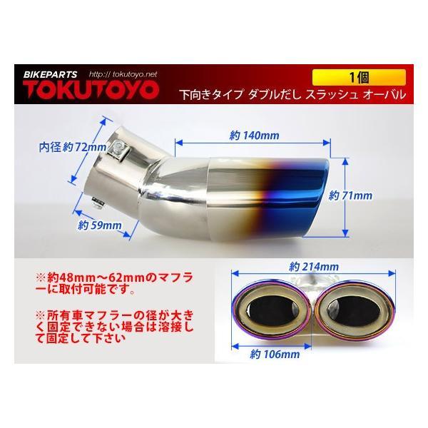 日産 デュアリス J10 セドリック/グロリア Y34 マフラーカッター チタン焼き 約48mm~62mmのマフラー適用 ダブルだし TOKUTOYO(トクトヨ)|tokutoyo|02