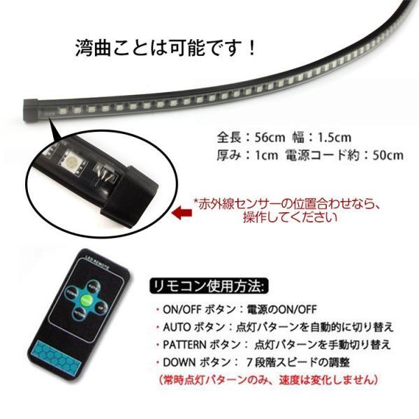 12V 対応 14パターン点灯 56cm 48連SMD LEDナイトライダー コントローラーレス 赤外線 リモコン操作 赤 TOKUTOYO(トクトヨ)|tokutoyo|02