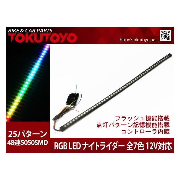 12V対応 25パターン点灯 56cm 48連SMD RGBナイトライダー コントローラーレス リモコン操作 防水 ホワイト TOKUTOYO(トクトヨ)(クーポン配布中)|tokutoyo