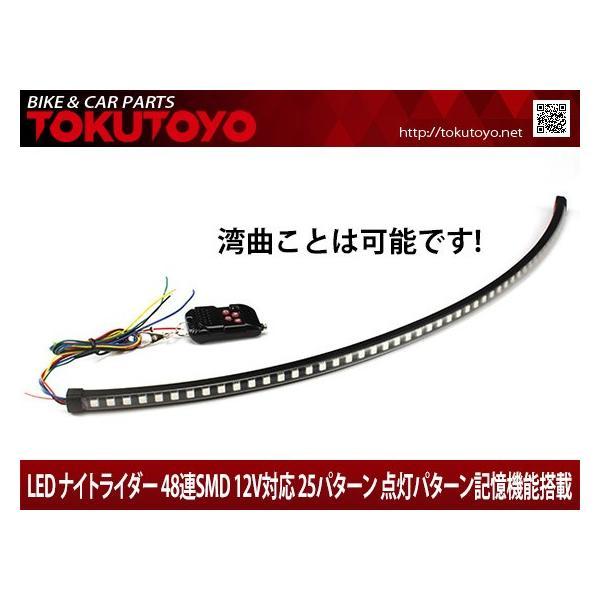 12V対応 25パターン点灯 56cm 48連SMD RGBナイトライダー コントローラーレス リモコン操作 防水 ホワイト TOKUTOYO(トクトヨ)(クーポン配布中)|tokutoyo|02