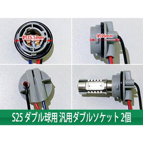 汎用 S25 ダブル球用 ダブルソケット 2個 TOKUTOYO(トクトヨ)(クーポン配布中)|tokutoyo|02