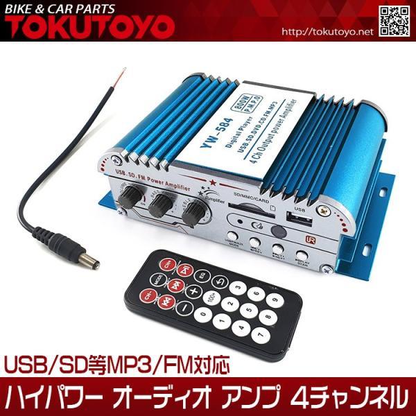 オーディオ アンプ リモコン付 ハイパワー MAX320W ステレオ 4CH出力 USB/SD等MP3/FM対応|tokutoyo