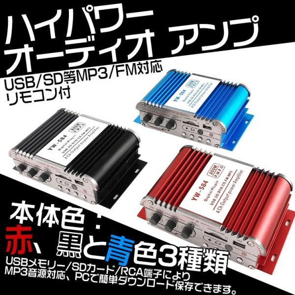 オーディオ アンプ リモコン付 ハイパワー MAX320W ステレオ 4CH出力 USB/SD等MP3/FM対応|tokutoyo|02