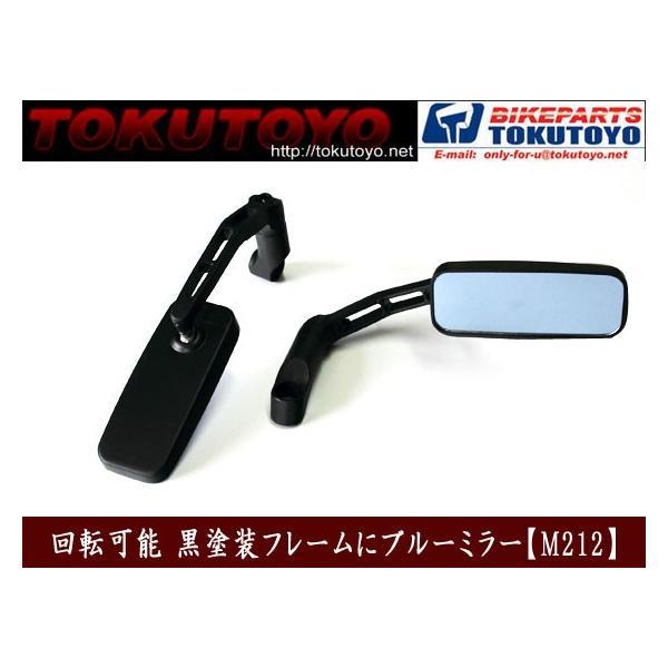 汎用!回転可能! 黒フレーム/ブルー鏡ミラー【M212】 左右セット TOKUTOYO(トクトヨ) tokutoyo 02