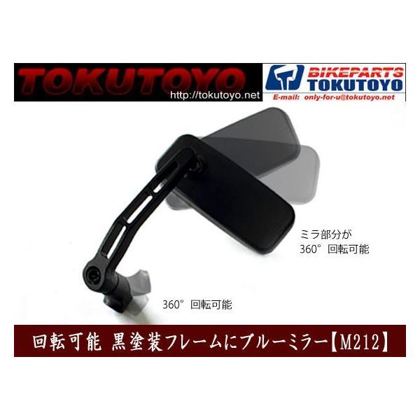 汎用!回転可能! 黒フレーム/ブルー鏡ミラー【M212】 左右セット TOKUTOYO(トクトヨ) tokutoyo 03