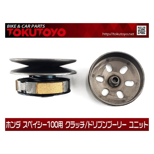 ホンダ スペイシー100用 クラッチ/ドリブンプーリー ユニット1式 TOKUTOYO(トクトヨ)(クーポン配布中)|tokutoyo|02