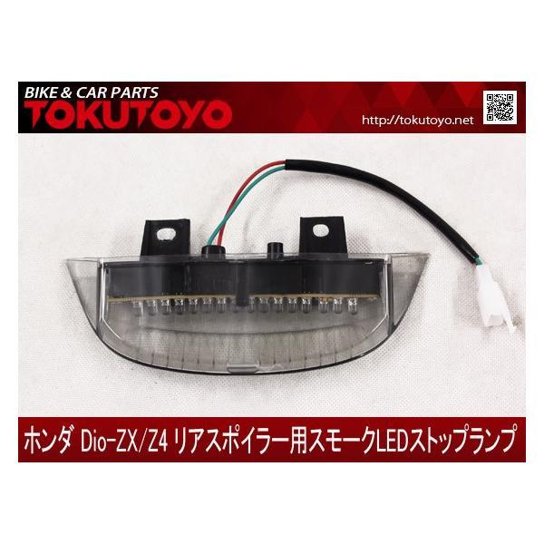 ホンダ ディオDIO ZX/Z4リアスポイラー用 LEDストップランプ スモーク仕様|tokutoyo|02