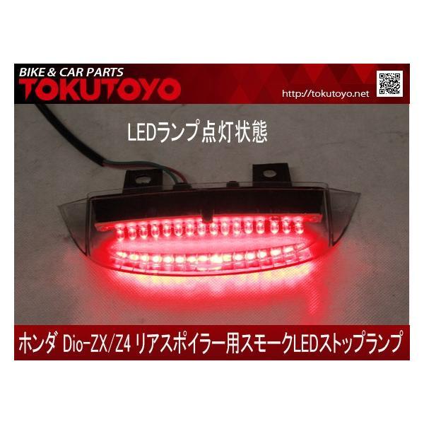 ホンダ ディオDIO ZX/Z4リアスポイラー用 LEDストップランプ スモーク仕様|tokutoyo|03