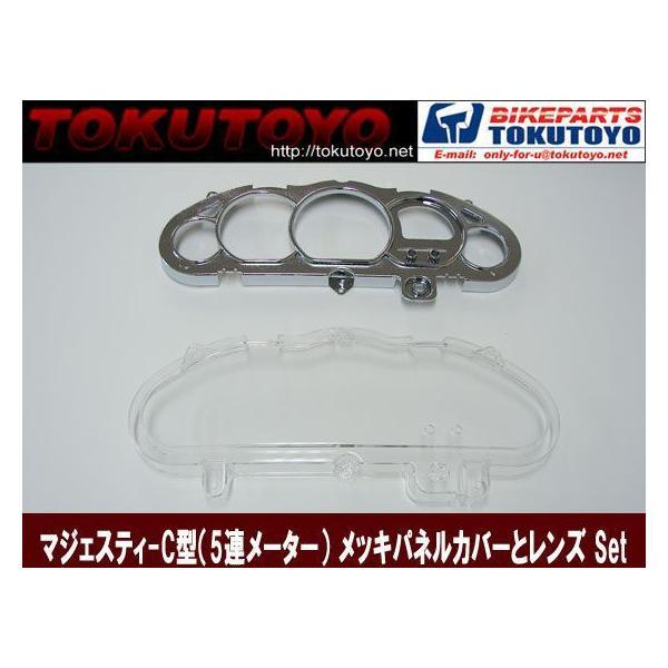 ヤマハ マジェスティ-C型(MAJESTY)SG03J 5連 メーター メッキ カバー と レンズ 2点セット|tokutoyo
