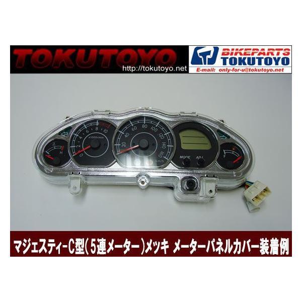 ヤマハ マジェスティ-C型(MAJESTY)SG03J 5連 メーター メッキ カバー と レンズ 2点セット|tokutoyo|02
