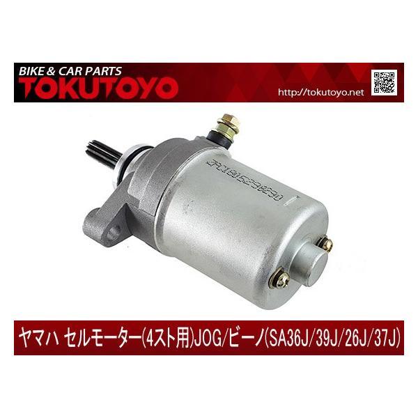 ヤマハ 4ST用 ジョグJOG/ビーノ(SA36J/39J/26J/37J) セルモーター スターターモーター TOKUTOYO(トクトヨ)|tokutoyo|02