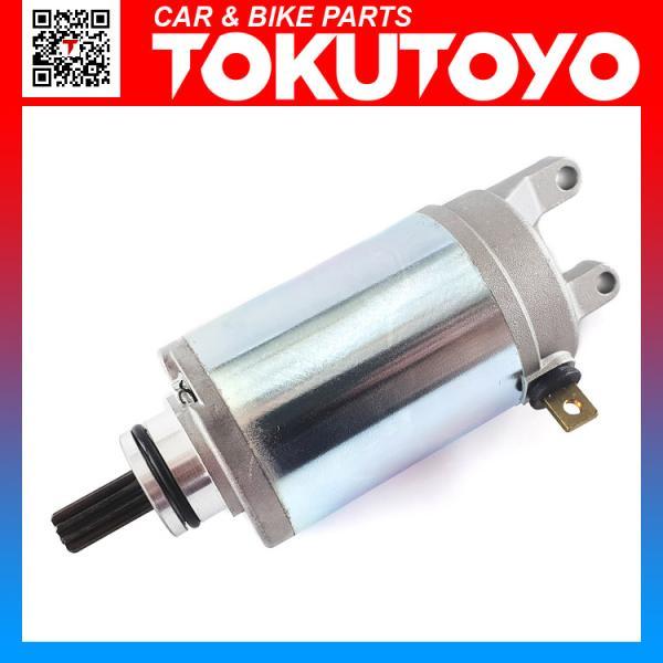 スカイウェイブ250 CJ41A〜CJ46A セルモーター スターターモーター TOKUTOYO(トクトヨ)|tokutoyo