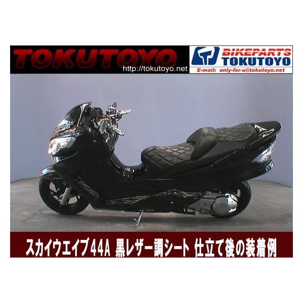 シートカバー 張替え用 黒 レザー調 スカイウェイブ250 CJ44A/CJ45A/CJ46A2点セット TOKUTOYO(トクトヨ)|tokutoyo|02