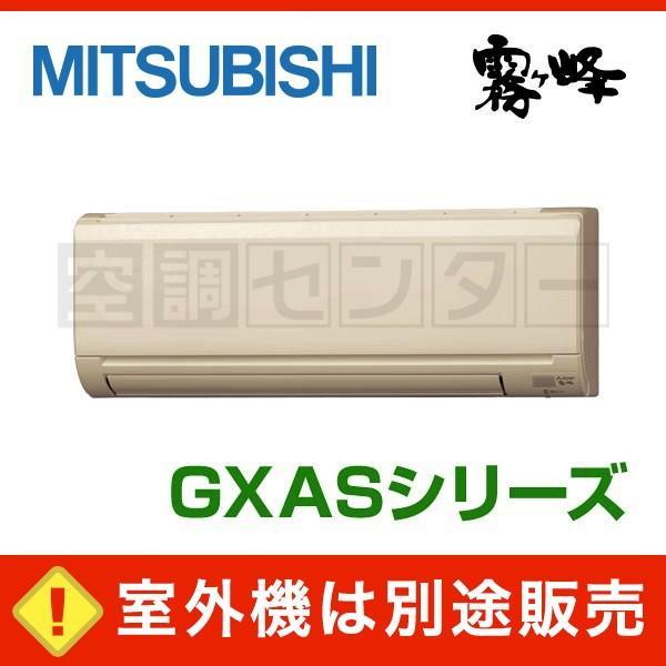MSZ-2517GXAS-T-IN 三菱電機 ハウジングエアコン 壁掛形 マルチエアコン 8畳程度 GXASシリーズ 霧ケ峰 ワイヤレス 単相200V 室外機別売り