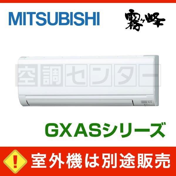 MSZ-2517GXAS-W-IN 三菱電機 ハウジングエアコン 壁掛形 マルチエアコン 8畳程度 GXASシリーズ 霧ケ峰 ワイヤレス 単相200V 室外機別売り