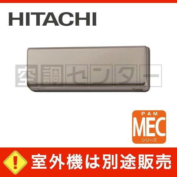 RAM-E28CS-C 日立 ハウジングエアコン 壁掛タイプ マルチエアコン 10畳程度 MECシリーズ シャインベージュ ワイヤレス 単相200V 室外機別売り