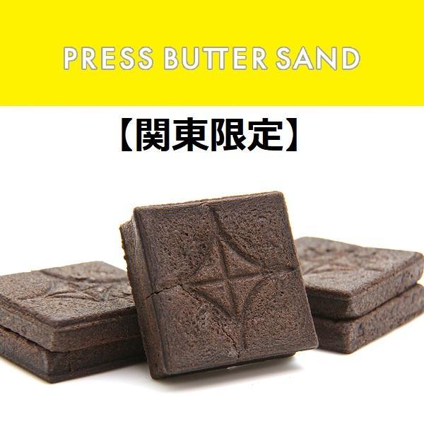 関東  プレスバターサンド黒5個入PRESSBUTTERSANDKURO