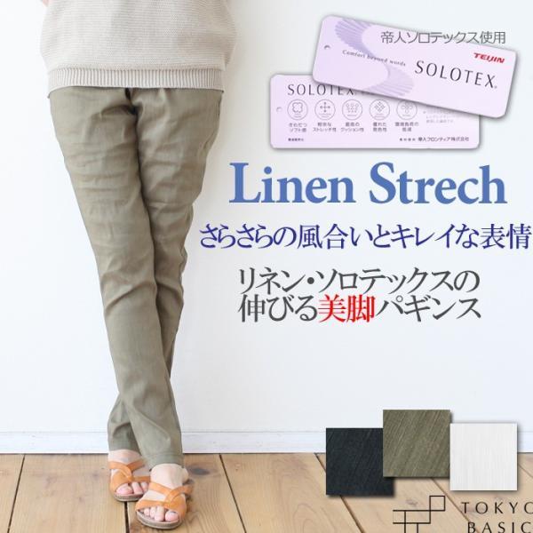 リネンパギンス パンツ  レディース ストレッチ きれいめ ソロテックス 日本製  SOZAI TOKYOBASIC|tokyo-basic2012