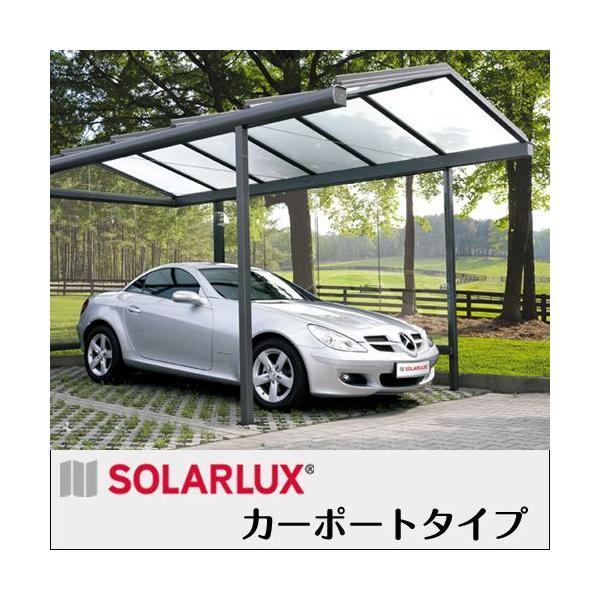 ソラルクス社ドイツ製ガーデンルーム「カーポートタイプ」(見積商品※1円ではありません)
