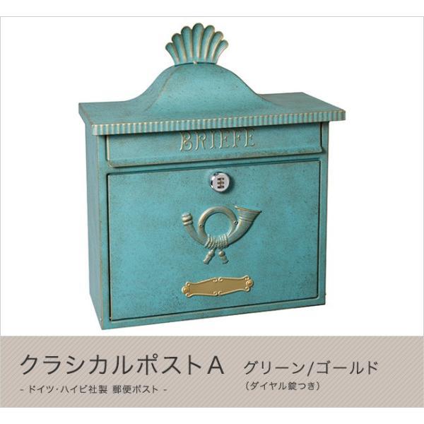 ドイツ・ハイビ社製 郵便ポスト クラシカルポストA グリーン/ゴールド(ダイヤル錠つき)[MA1-64056014D] HEIBI社メールボックス壁掛け・壁付けタイプ