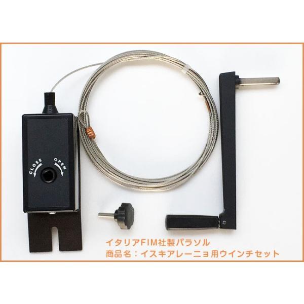 【ウインチボックス交換部品セット】イスキアレーニョ用ウインチセット