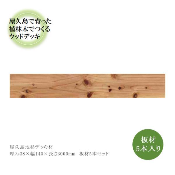 屋久島地杉 デッキ材/サイズ:厚み35mm×幅110mm×長さ3000mm 板材5本セット(無塗装・節あり・埋め木処理なし・防腐剤不使用)