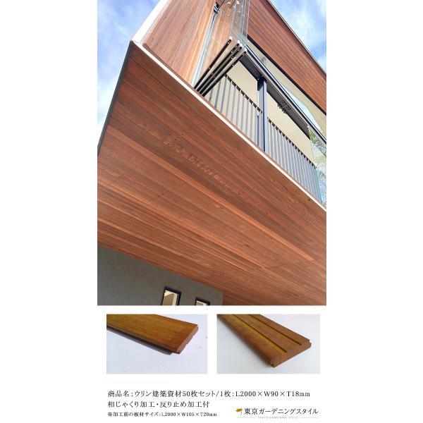 ウリン建築資材(外壁材)50枚セット(1枚:L2000×W90×T18mm)相じゃくり加工・反り止め加工付【建築外装材 外壁材 看板材 ビリアン材 ハードウッド】