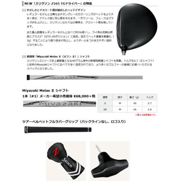 スリクソン SRIXON Z565TG ドライバー Miyazaki Melas IIカーボンシャフト【ゴルフ】【ドライバー】【ダンロップ】【スリクソン】【SRIXON】【z565】|tokyo-golf|02