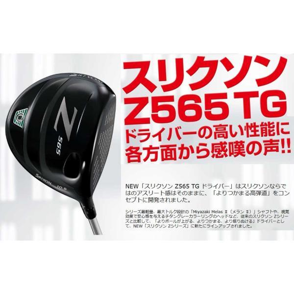 スリクソン SRIXON Z565TG ドライバー Miyazaki Melas IIカーボンシャフト【ゴルフ】【ドライバー】【ダンロップ】【スリクソン】【SRIXON】【z565】|tokyo-golf|04